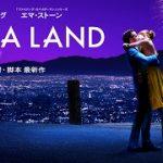 『ラ・ラ・ランド』現実と幻想を完璧に行き来する映画【映画レヴュー】
